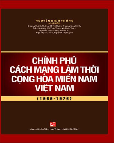 Chính phủ Cách mạng lâm thời Cộng hòa Miền Nam (1969-1976)